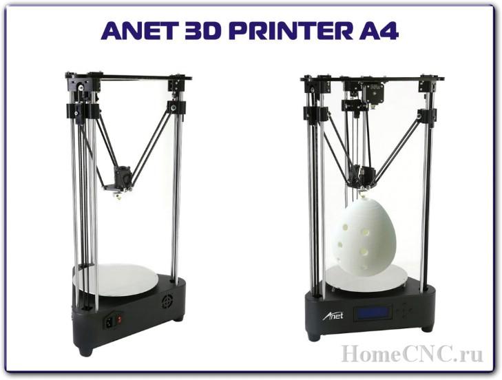 Обзор 3D принтера Anet A4
