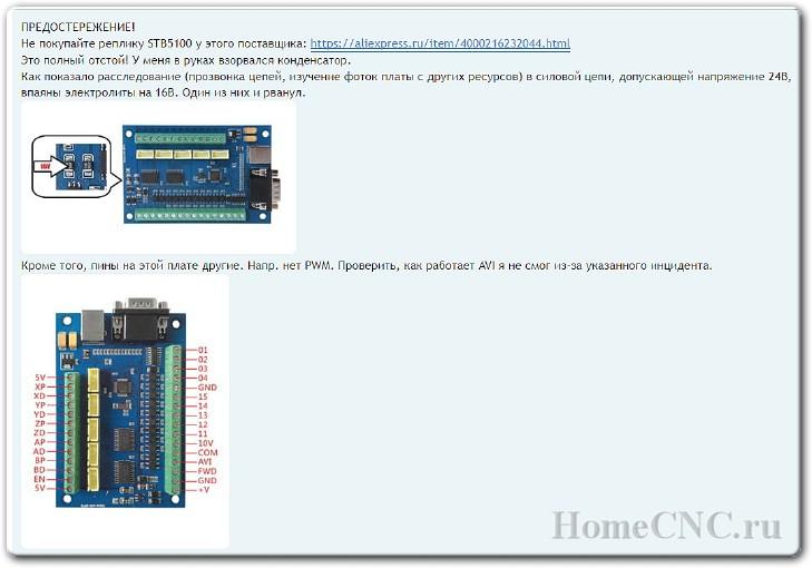 Обзор и отзывы Mach3 5 Axis STB5100 USB