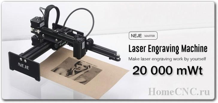 Лазерный ЧПУ станок NEJE Master Laser Engraver